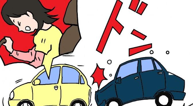 無保険自動車